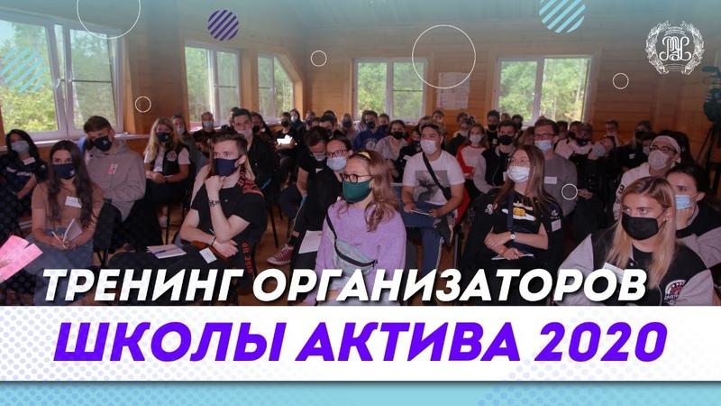 Тренинг организаторов Школы актива 2020