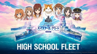 High School Fleet возвращается в World of Warships!