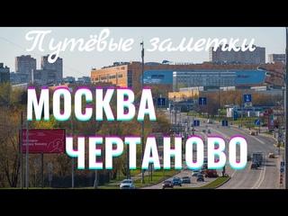 Пересадка в Москве