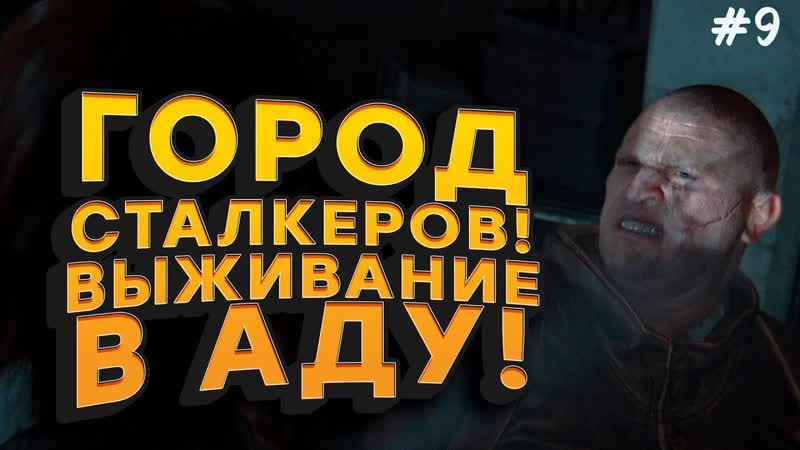 SHIMOROSHOW ГОРОД СТАЛКЕРОВ ВЫЖИВАНИЕ В АДУ LAST OF US 2 9