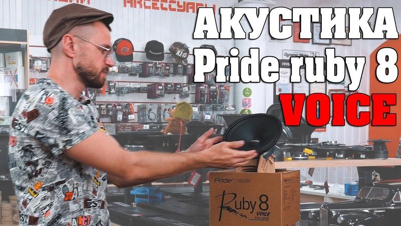 Акустика Pride Ruby 8 VOICE Новиночки звучат еще лучше Прослушка динамиков в стенде