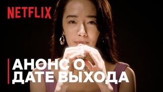 Обнаженный режиссер: 2 сезон | Анонс о дате выхода | Netflix
