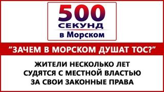 500 СЕКУНД. В Морском душат ТОС!