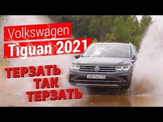 Терзать, так терзать: тест-драйв Volkswagen Tiguan 2021 (180 л.с.)