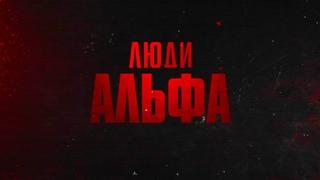 """Люди """"Альфа"""": кто спасает нас от терроризма"""