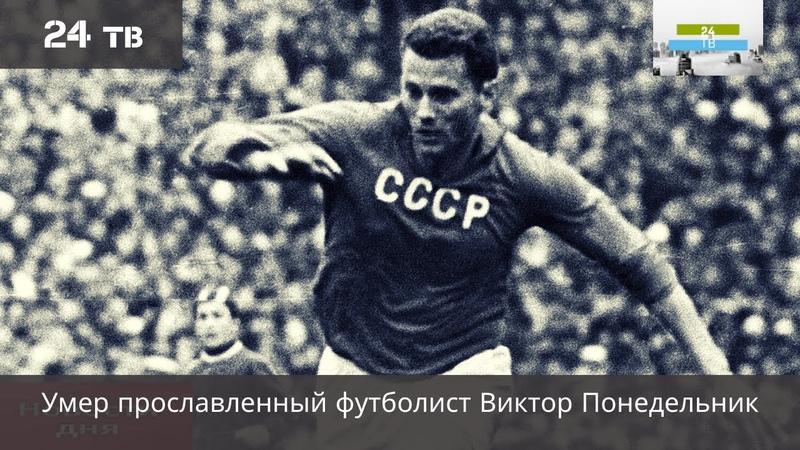 Умер прославленный футболист Виктор Понедельник