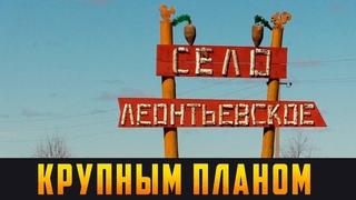 КРУПНЫМ ПЛАНОМ - О Леонтьевском сельском управлении. Выпуск 22 04 21 (12+)