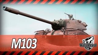 M103   ПОМОГ ЛИ АП?   ИГРА НА МАКСИМУМ
