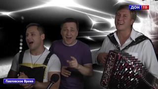 У нас в гостях Игорь Шипков, Александр Шломан и Михаил Михайлов г. Павловск Воронежской области.