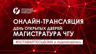 День открытых дверей Череповецкого Государственного Университета
