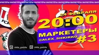 МАРКЕТЁРЫ #3 - Вирусная Реклама, Стив Джобс, Маркетинг