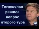 Карасев: Неопределившиеся избиратели будут делать ставку на фаворитов