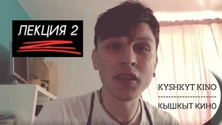 ЛЕКЦИЯ 2 / Сценарист Владимир Омельянчук для проекта КЫШКЫТ КИНО