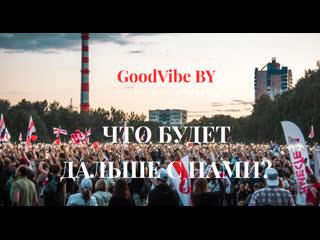 GoodVibe BY - Что Будет Дальше С Нами? (#КУЛЬТПРАТЭСТ)