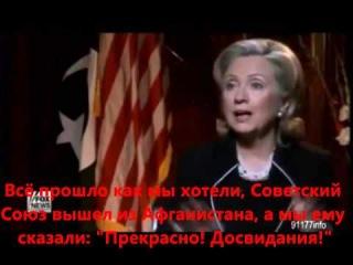 Хиллари Клинтон: США создали Талибан и террористов Аль-Каиды. Вся правда о США.