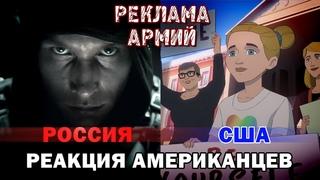 РЕКЛАМА АРМИИ РОССИИ И АРМИИ США - РЕАКЦИЯ АМЕРИКАНЦЕВ