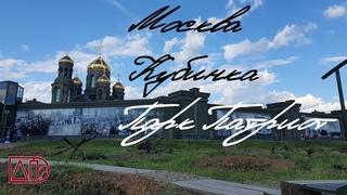 Москва, Кубинка, Главный храм Вооружённых Сил России, Парк Патриот