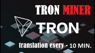 TRON MINER 💥  =  TRX - каждые 10 мин. | Как получать монету TRON на автомат 💸💵💯👍