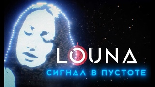 LOUNA - Сигнал в пустоте / OFFICIAL VIDEO / 2020 / 0+