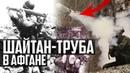 ШАЙТАН-ТРУБА в Афгане! ПОЧЕМУ БОЯЛИСЬ РПО-А Шмель