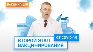 Второй этап вакцинирования от COVID-19. Зачем от коронавируса нужно прививаться дважды? | ГЦМП