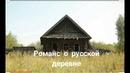 Вымирающая русская деревня
