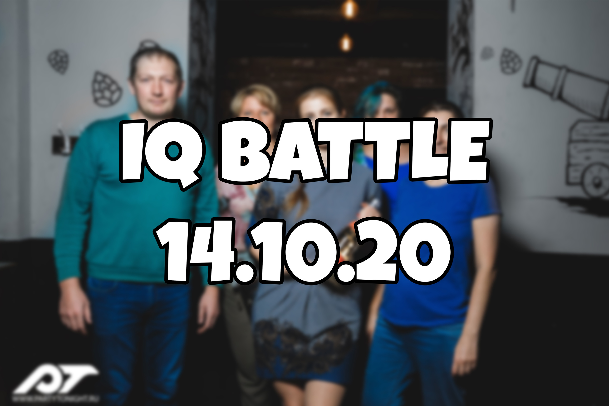 IQ Battle | 14.10 (73 фото)