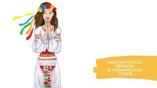 Мастер-класс: ободок в украинском стиле