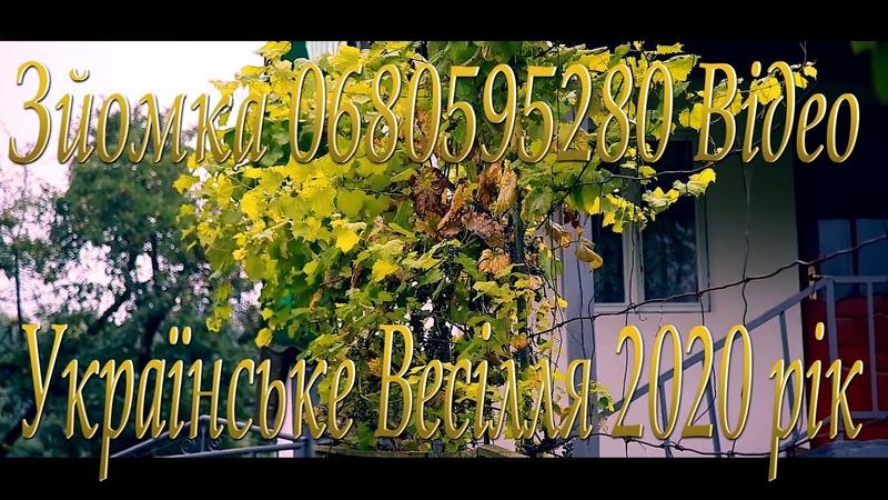 Весільний Збірник 205 Весільні Танці Українська Пісня Музика 2020 рік Музиканти на Весілля 2020 рік