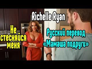 Richelle Ryan инцест большие сиськи big tits [Трах, all sex, porn, big tits, Milf инцест, порно blowjob brazzers секс porn mylf