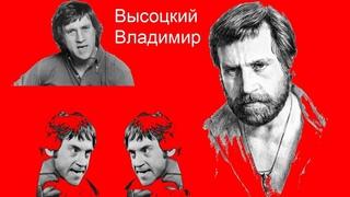 Владимир Высоцкий - Москва-Одесса