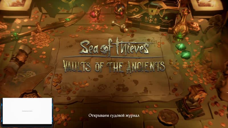 Sea of Thieves затерянные сокровища Part 2