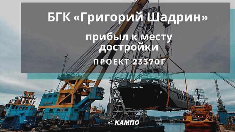 Большой гидрографический катер Григорий Шадрин спущен на воду