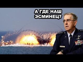 В HATO начался психоз! Минобороны РФ просит дать добро на атаку чужих кораблей у границ России