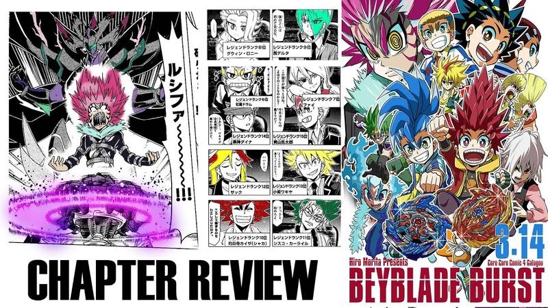 LANE VALHALLA LUCIFERS BARRIER LEGEND BLADERS Beyblade Burst Sparking Manga Chapter Review SUPERKING