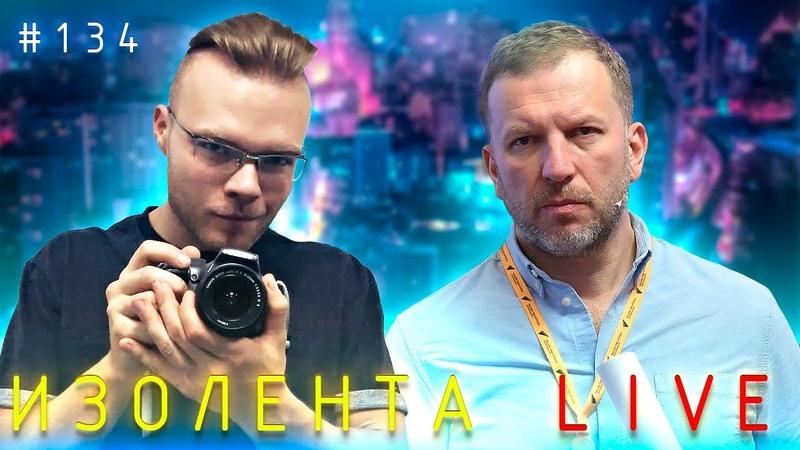 Пётр Лидов и Артём Сотников Вечерняя ИЗОЛЕНТА live 134