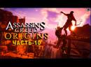 Assassin's Creed Origins Прохождение игры - (Часть - 10)