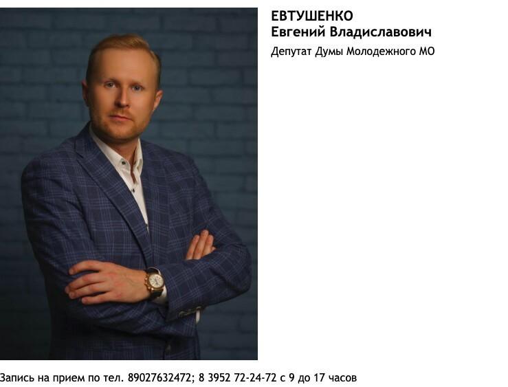 Смотрим в инстаграме, как живет депутат из Иркутска