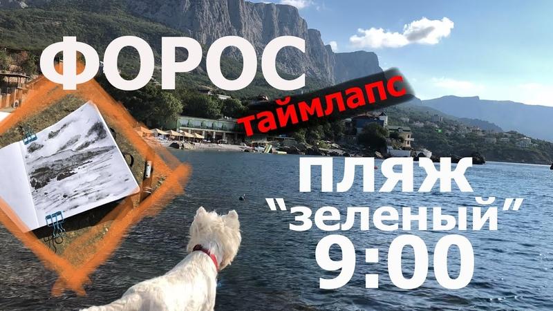 Форос лучшее место на Земле Форос 2020 Крым Пляжи Где лучше отдыхать Пляж зеленый Таймлапс