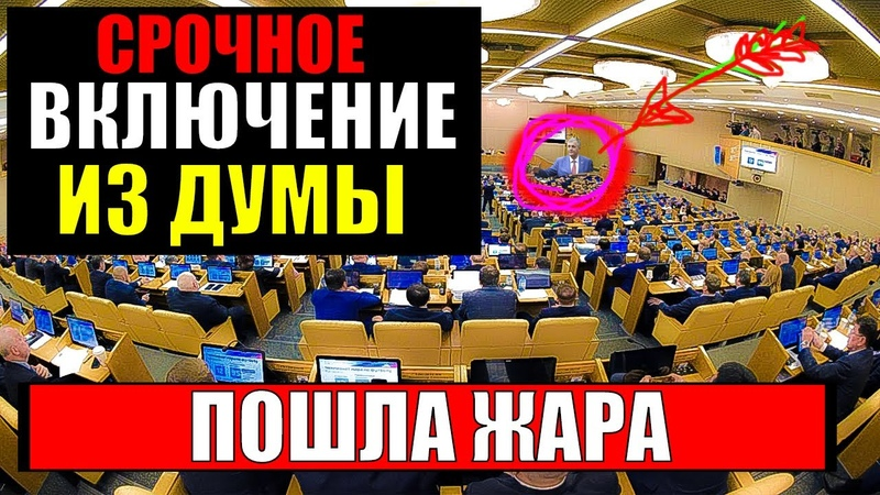 СРОЧНО СИТУАЦИЯ В ДУМЕ НА ПРЕДЕЛЕ Депутат разнес Минфин КорГов
