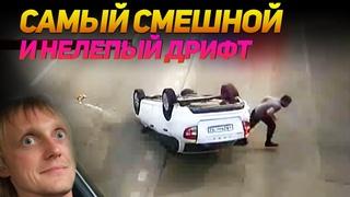 ПОДБОРКА СМЕШНОГО И НЕЛЕПОГО ДРИФТА от No Drift No Fun