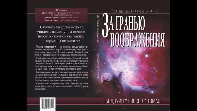 02 Невообразимо огромная вселенная За гранью воображения 2014 РТЦ Голос надежды
