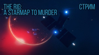 The Rig: A Starmap to Murder + Toss + Blade and Sorcery [Valve Index]