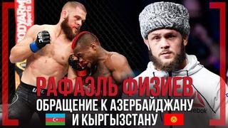 Обращение к Кыргызстану и Азербайджану - Рафаэль Физиев - БОНУС 50000$ на UFC FN 172