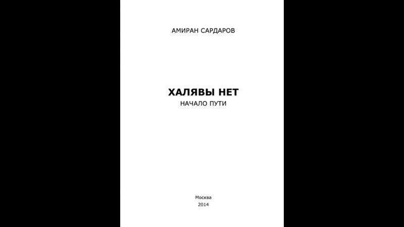 Амиран Сардаров Халявы нет начало пути