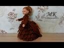 Платье с турнюром для куклы Паола Рейна крючком, часть 2 - верхняя юбка, мастер-класс