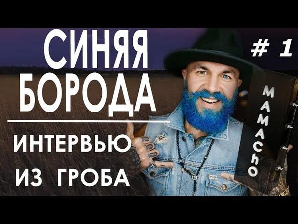 Интервью из гроба Синяя борода MAMAChO №1 2019