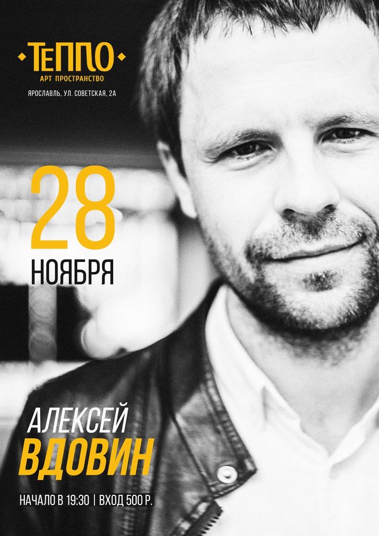 Афиша Вдовин / Ярославль / Тепло