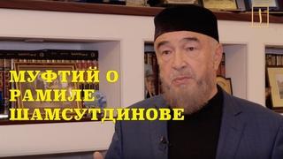Муфтий о Шамсутдинове, дедовщине и реакции общества на трагедию