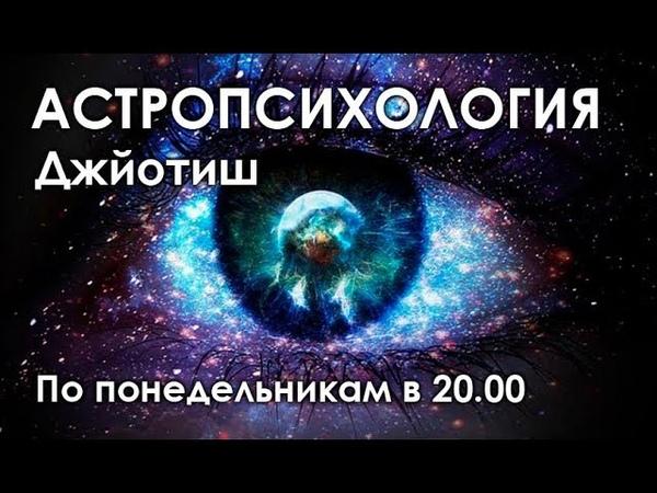Знания о 3 й бхаве доме гороскопа меняющие жизнь Астропсихология Джйотиш 22 е занятие